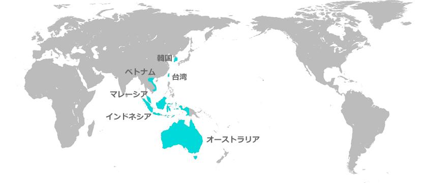 韓国 台湾 ベトナム マレーシア インドネシア オーストラリア